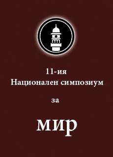 11-ия Национален симпозиум за мир