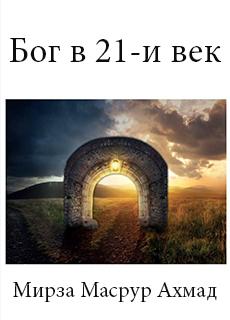 Бог в 21 -и век