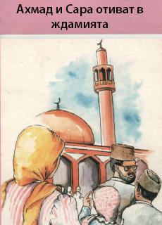 Ахмад и Сара отиват в Ждамията