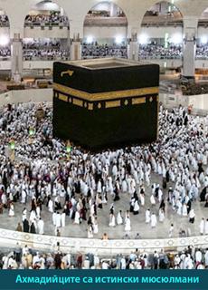 Ахмадийците са истински мюсюлмани