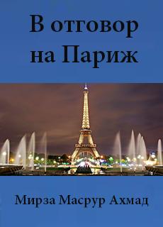 В отговор на Париж