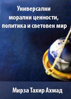 Универсални морални ценности, политика и световен мир