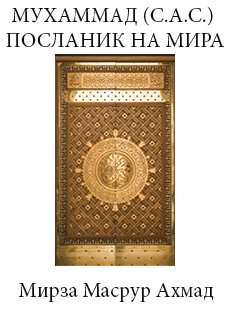 Мухаммад (С.А.С.) – Посланик нан Мира