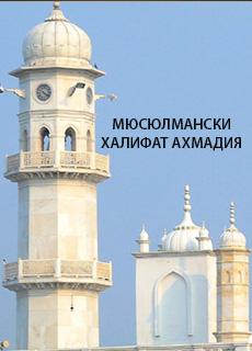 Мюсюлмански Халифат Ахмадия