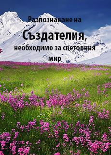Разпознаване на Създателия, необходимо за световения мир
