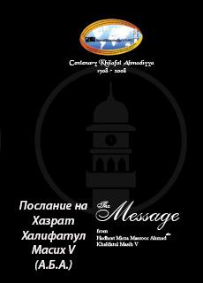 Послание на Хазрат Халифатул Масих V (А.Б.А.)