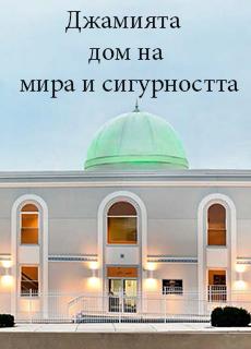 Джамията дом на мира и сигурността