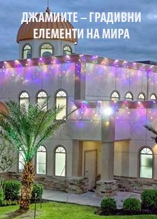 Джамиите – градивни елементи на мира