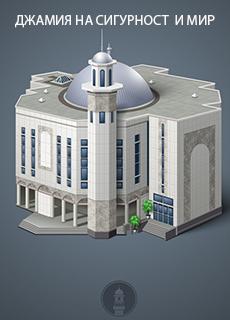 Джамия на сигурност и мир