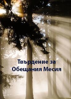 Твърдение за Обещания Месия