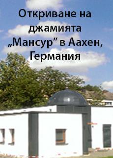 """Откриване на джамията """"Мансур"""" в Аахен, Германия"""