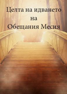 Целта на идването на Обещания Месия (А.С.)