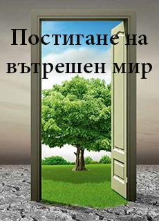 Постигане на вътрешен мир