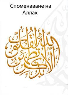 Споменаване на Аллах