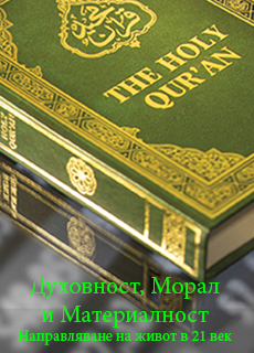 Духовност, Морал и Материалност