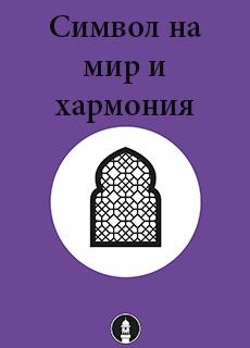 Символ на мир и хармония
