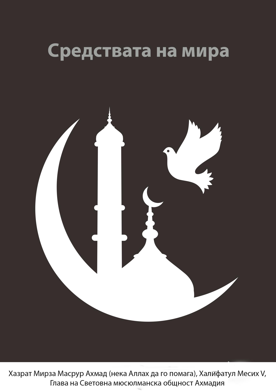 Средствата на мира