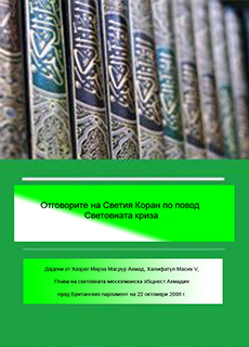 Отговорите на Светия Коран по повод Световната криза