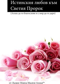 Истинския любов към Светия Пророк (С.А.С.)
