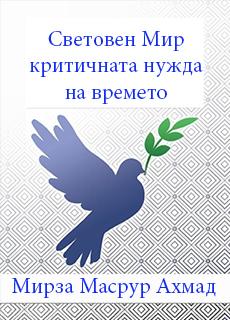 Световен Мир критичната нужда на времето